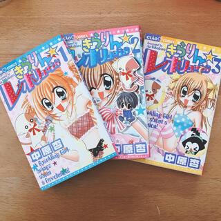 ショウガクカン(小学館)のきらりん☆レボリューション 少女漫画1〜3巻(少女漫画)