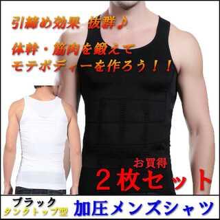 2枚セット メンズ コンプレッションシャツ タンクトップ ブラックL(Tシャツ/カットソー(半袖/袖なし))