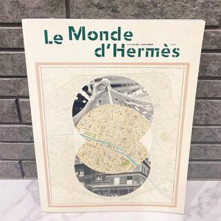 エルメス(Hermes)の最終お値下げ♡ エルメス カタログ エルメスの世界 2020年春夏号(ファッション/美容)