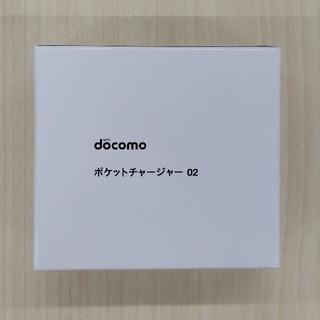 エヌティティドコモ(NTTdocomo)のドコモ ポケットチャージャー02 新品未使用未開封品(バッテリー/充電器)