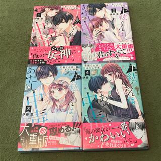 千紘くんは、あたし中毒 1〜4巻(少女漫画)