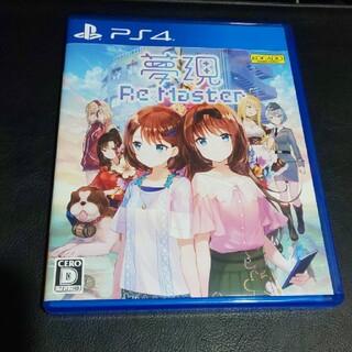 夢現Re:Master PS4(家庭用ゲームソフト)