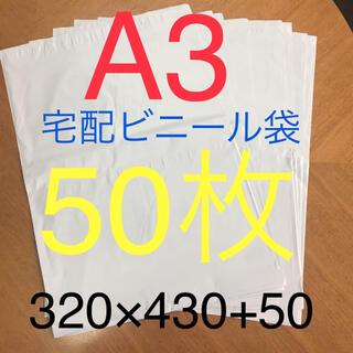 50枚 A3サイズ宅配ビニール袋 320×430+50 ホワイト(ラッピング/包装)