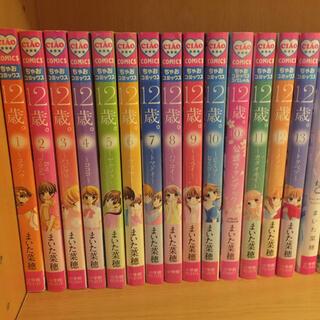 【ちゃお】12歳。 1~13巻+ファンブック(少女漫画)