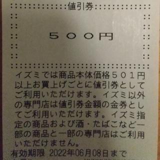 ゆめタウン値引き券 500円(ショッピング)