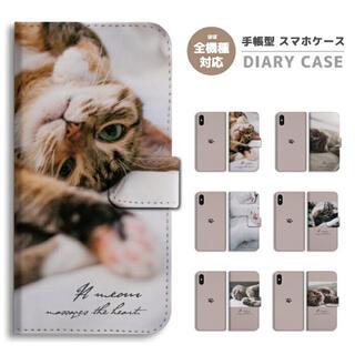 手帳型スマホケース 猫(iPhoneケース)