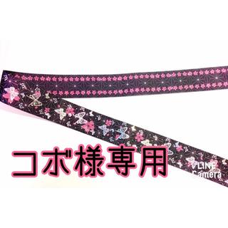 コボ様専用(生地/糸)