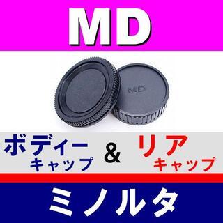 J1● ミノルタ MD/ボディー キャップ & リア キャップ MINOLTA(フィルムカメラ)