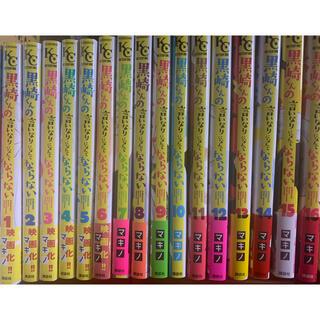 コウダンシャ(講談社)の黒崎くんの言いなりになんてならない 1~16巻セット(少女漫画)