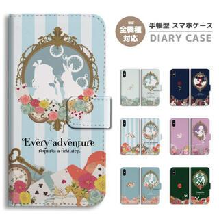手帳型スマホケース 童話(iPhoneケース)
