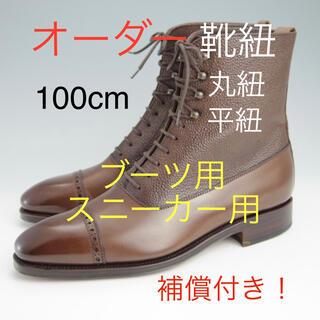 靴紐 革靴 ブーツ(ブーツ)