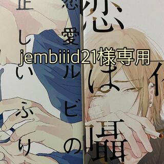 jembiiid21様 専用(その他)