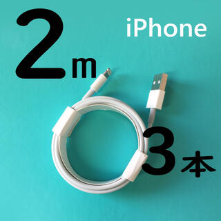 アイフォーン(iPhone)のiPhone lightning cable ライトニングケーブル 充電器(バッテリー/充電器)