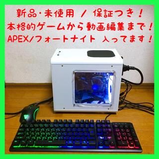 保証あり 新品 デスクトップPC 本体 オフィス付き Office ゲーム(デスクトップ型PC)
