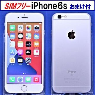 アップル(Apple)のSIMフリー iPhone6s 64GB シルバー 動作確認済 S5486F(スマートフォン本体)