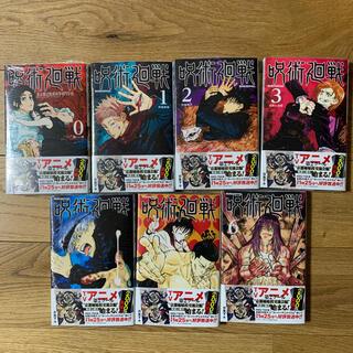 シュウエイシャ(集英社)の呪術廻戦0〜6巻(少年漫画)