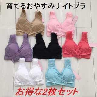 【2枚組】 ナイトブラ新品 ナイトブラ育乳 バストアップ ナイトブラ L(ブラ)