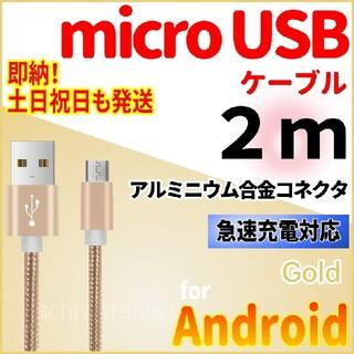 アンドロイド(ANDROID)のmicroUSBケーブル 2m 充電器ケーブル Android ゴールド コード(バッテリー/充電器)