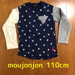 ムージョンジョン(mou jon jon)のmoujonjon ロンT 110cm(Tシャツ/カットソー)