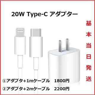 20W 急速充電器+ケーブル アダプタ iPhone 12 (バッテリー/充電器)