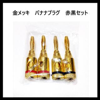 4個セット 金メッキ バナナプラグ オーディオ ステレオ シアター (その他)