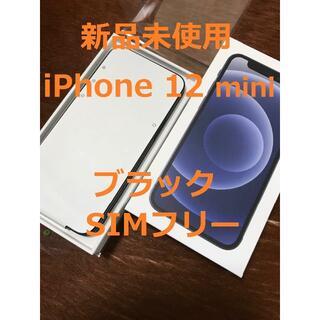 アップル(Apple)のSIMフリー【新品】iPhone 12 mini 人気 黒 64GB(スマートフォン本体)