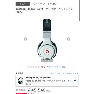 ビーツバイドクタードレ(Beats by Dr Dre)のbeatspro 美品!(ヘッドフォン/イヤフォン)