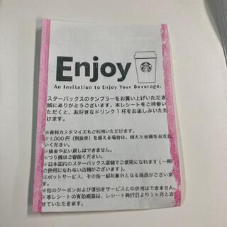スターバックスコーヒー(Starbucks Coffee)の☆STARBUCKSスターバックスEnjoyレシートクーポン2枚セット☆(フード/ドリンク券)