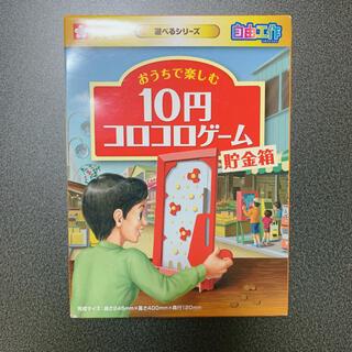 サクラクレパス(サクラクレパス)のサクラ 10円コロコロゲーム 貯金箱(知育玩具)