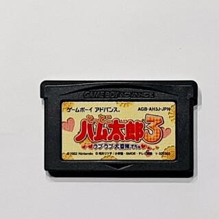 ゲームボーイアドバンス(ゲームボーイアドバンス)のハム太郎3 アドバンス(携帯用ゲームソフト)
