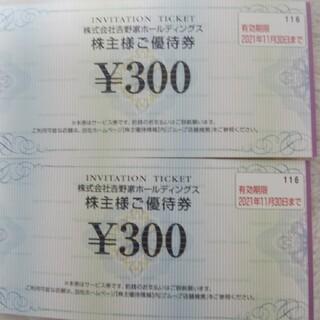 吉野家グループ株主優待券 300円2枚(レストラン/食事券)
