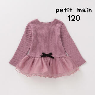 petit main - プティマイン  チュール トップス 120