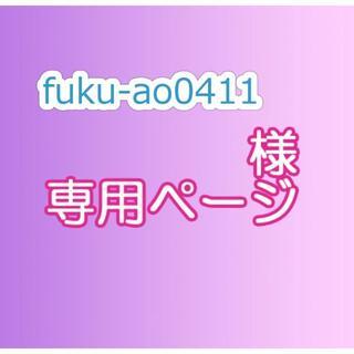 JR174:fuku-ao0411様用ハギレ トロピカル(生地/糸)