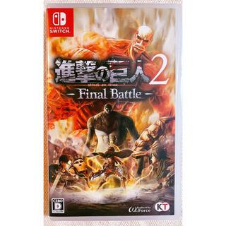 ニンテンドースイッチ(Nintendo Switch)の【新品・未開封】進撃の巨人2 -Final Battle- Switch(家庭用ゲームソフト)