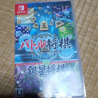 リアルタイムバトル将棋オンライン+銀星将棋 Switch(家庭用ゲームソフト)