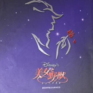 ビジョトヤジュウ(美女と野獣)の劇団四季創立50周年記念 美女と野獣パンフレット(ミュージカル)