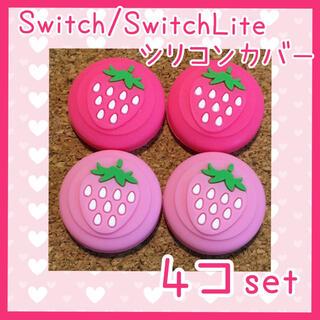 ニンテンドースイッチ(Nintendo Switch)のいちご柄 Switch スイッチ ジョイコン スティックカバー 4個セット(その他)
