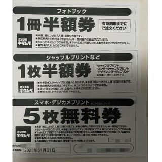 フォトブック半額券 カメラのキタムラ スタジオマリオ(その他)