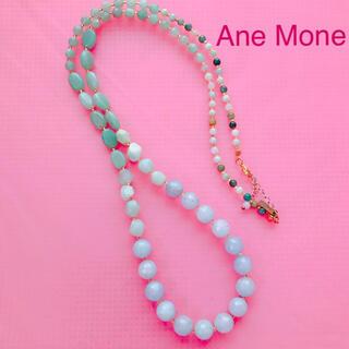 アネモネ(Ane Mone)のAne Mone アネモネ ネックレス 水色 グリーン ビーズ(ネックレス)