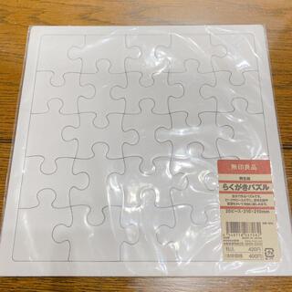 ムジルシリョウヒン(MUJI (無印良品))の無印良品 らくがきパズル(知育玩具)