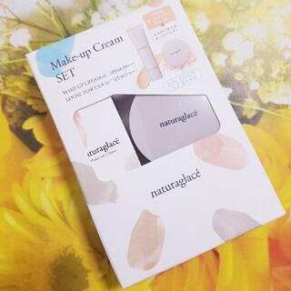 ナチュラグラッセ(naturaglace)の【新品】ナチュラグラッセ メイクアップクリームセット01(ファンデーション)