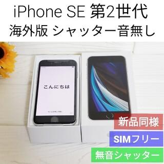 iPhone - ✅iPhone SE 第2世代 64GB ホワイト SIMフリー 393新品同様
