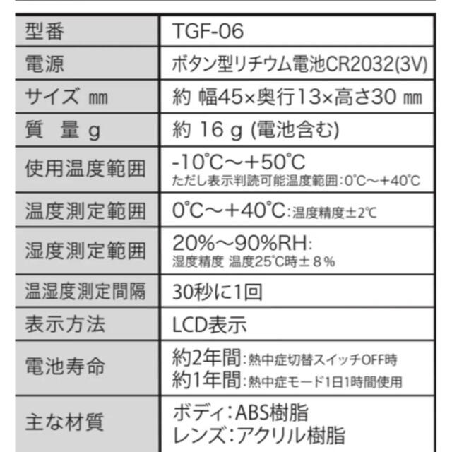 MUJI (無印良品)(ムジルシリョウヒン)の【人気!!】シリコーンケース付き 温湿度計 ミニ インテリア/住まい/日用品のインテリア/住まい/日用品 その他(その他)の商品写真