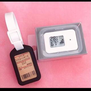 MUJI (無印良品) - 【人気!!】シリコーンケース付き 温湿度計 ミニ