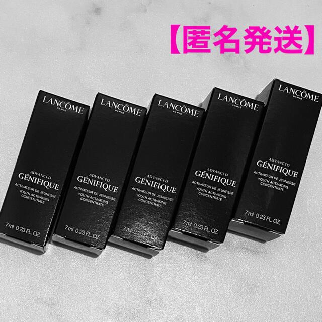 LANCOME(ランコム)のランコム ジェニフィック アドバンストN  サンプル 7ml   5本 コスメ/美容のスキンケア/基礎化粧品(美容液)の商品写真