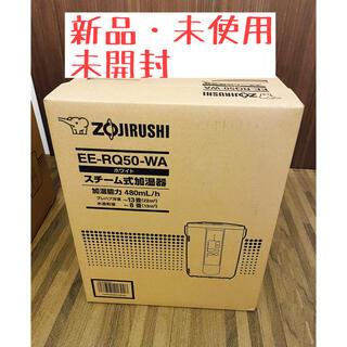 象印 - 象印 スチーム式加湿器 EE-RQ50-WA 新品