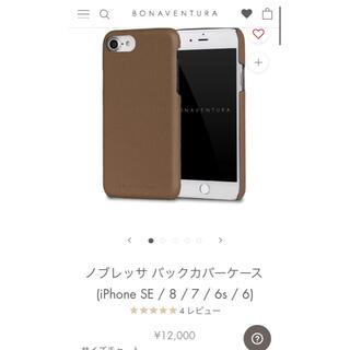 ボナベンチュラ bonaventura iPhoneケース iPhoneカバー(iPhoneケース)