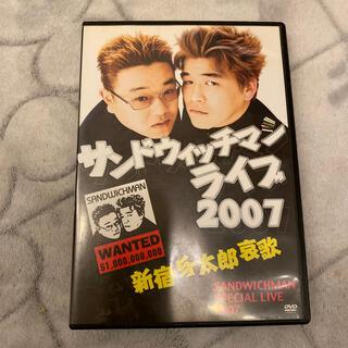 サンドウィッチマンライブ2007 新宿与太郎哀歌 DVD(お笑い/バラエティ)