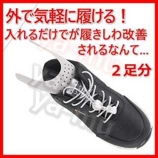 靴 スニーカー シューズ シューガード 2足分 ナイキ スポーツ しわ防止(スニーカー)