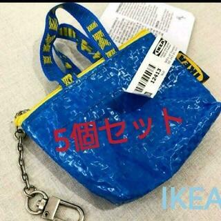 イケア(IKEA)の新品♥️可愛い クノーリグ青IKEAのエコバッグ5個ミニサイズ キーホルダー付き(エコバッグ)